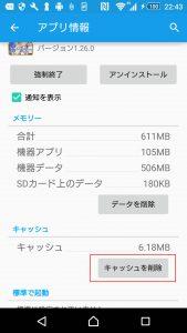 Androidのキャッシュ削除