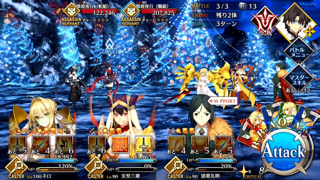 クリスマス忍法帖 BATTLE3/3