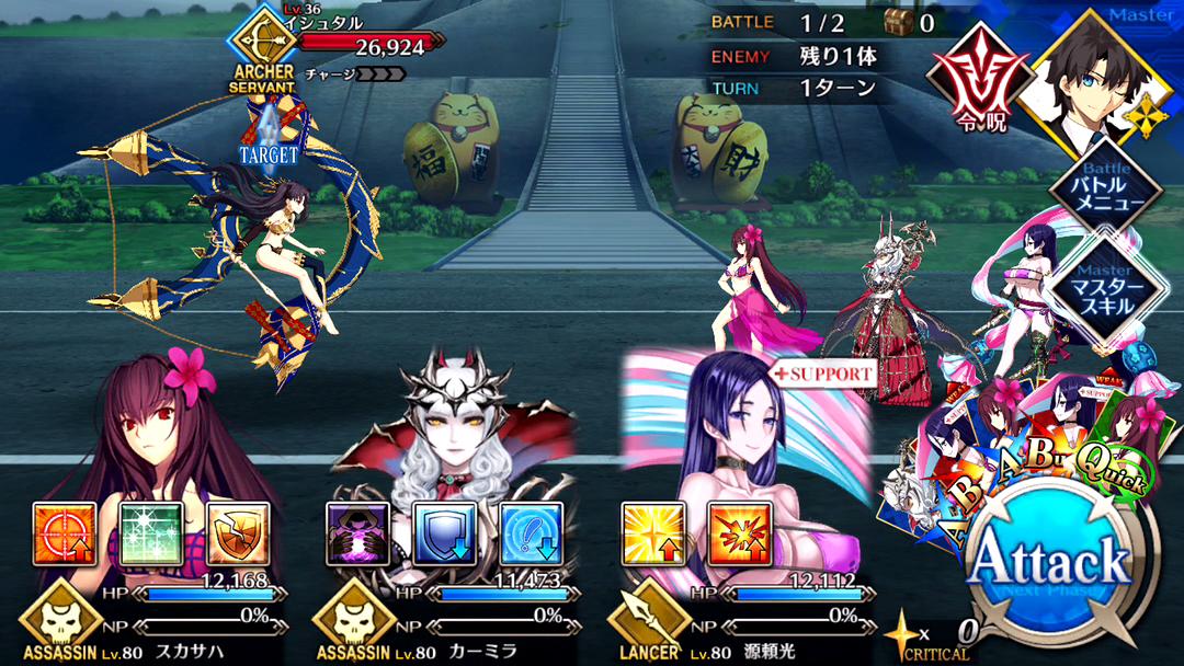 クロージング・セレモニー Battle1/2