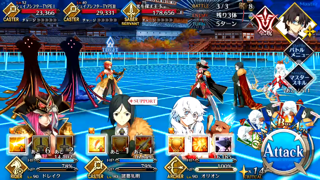 コーデック・ヒップ Battle3/3