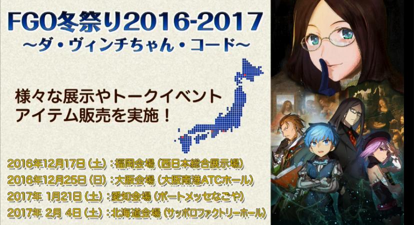 ダヴィンチちゃんコード2016-2017開催