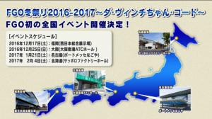 FGO冬祭り 2016-17開催スケジュール