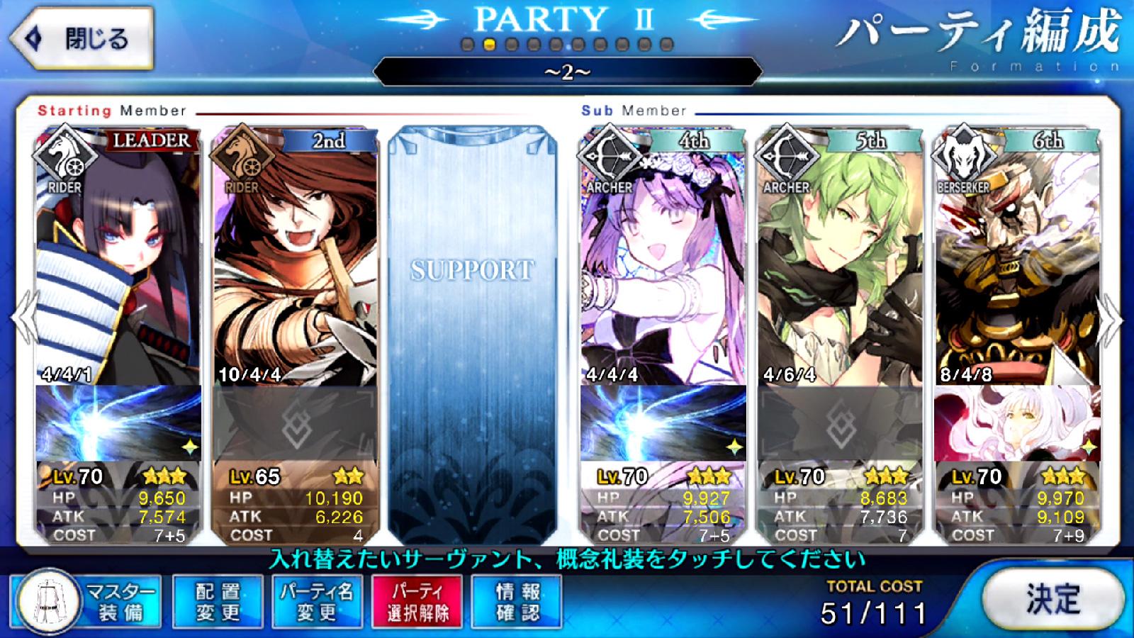 第二の扉・煉獄の悪魔 参考パーティ