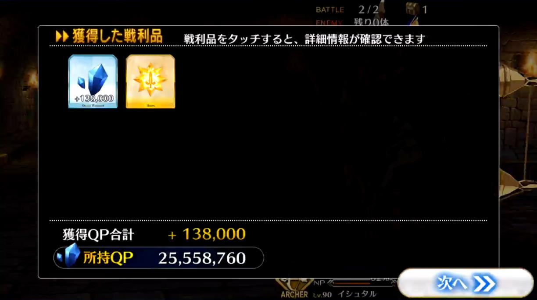 第9節 毒の花、鉄の剣2 Battle3/3
