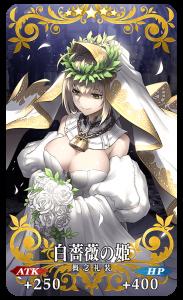 イベント限定礼装 白薔薇の姫