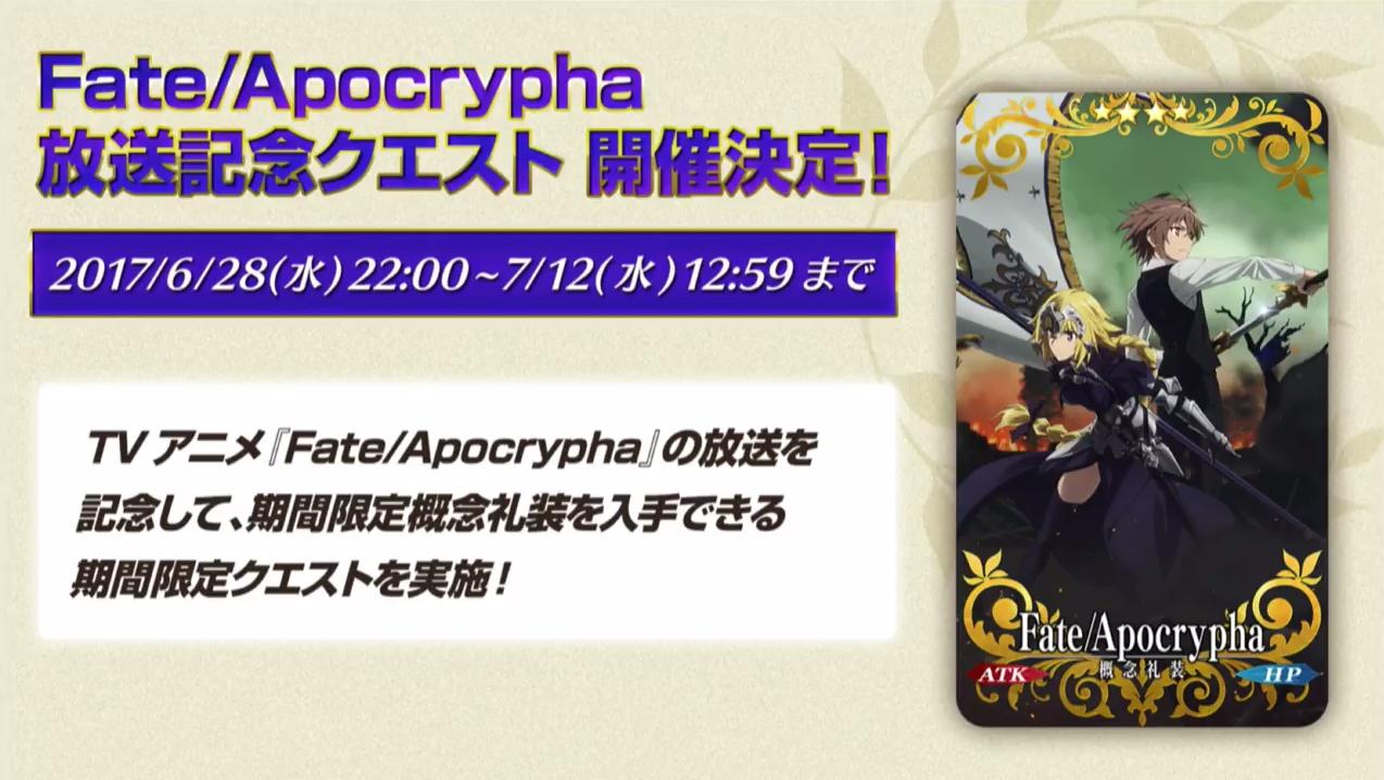Fate/Apocrypha 放送記念クエスト