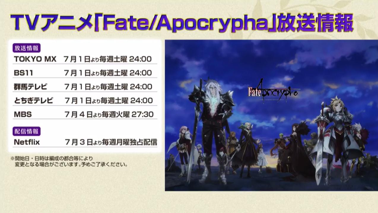 Fate/Apocrypha 放送予定日