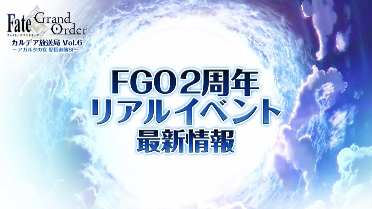 FGO2週年リアルイベント最新情報