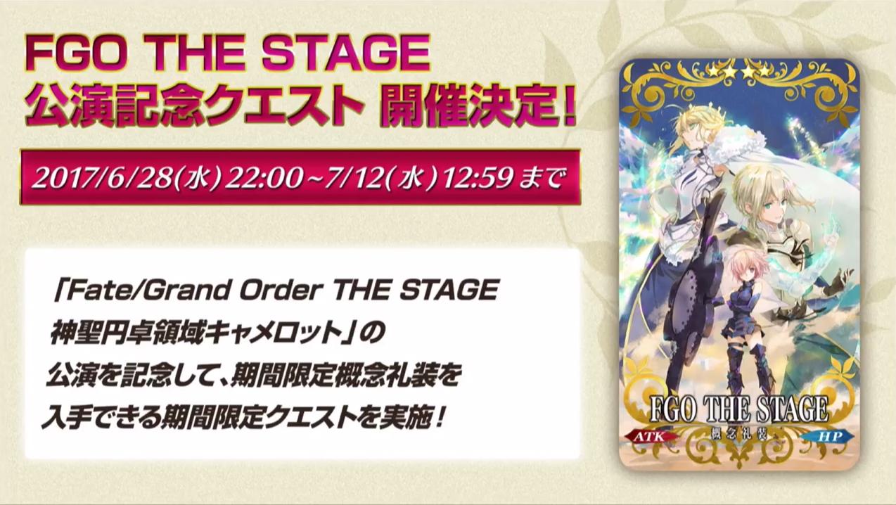 FGO The Stage公演記念クエスト開催