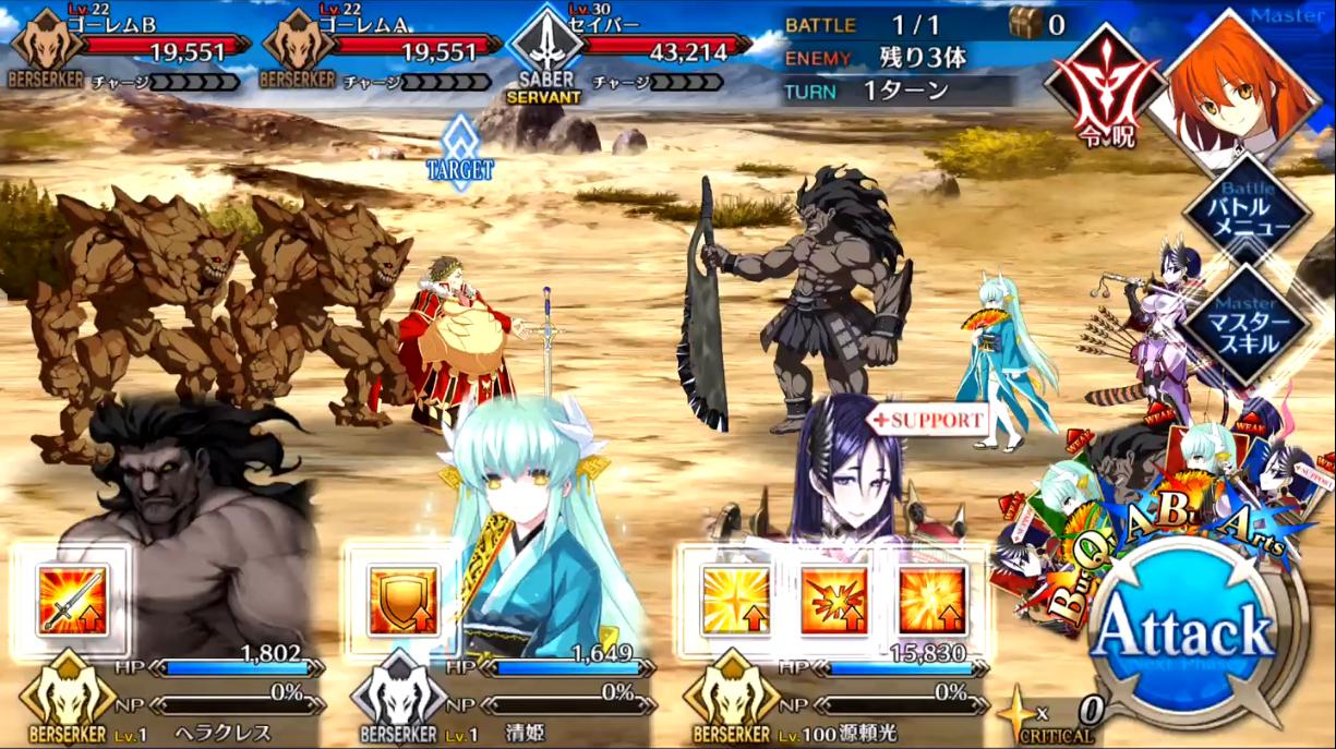 第7節 ガリアを取り戻せ!3 Battle1