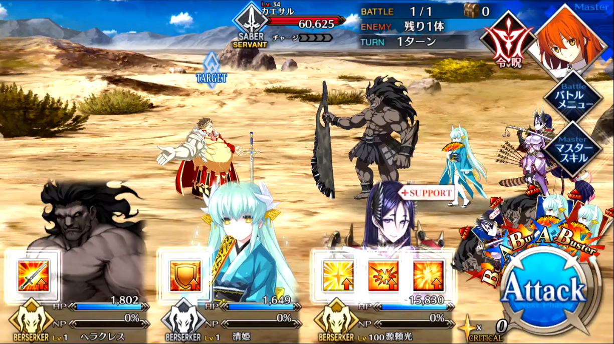第7節 ガリアを取り戻せ!4 Battle1