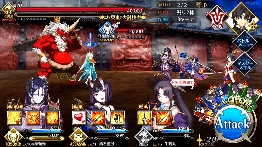 撃退、轟力丸 Battle2/2