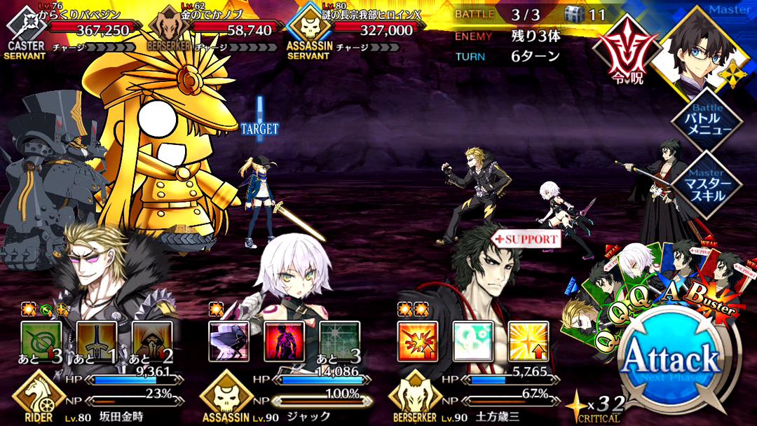ぐだぐだ掃討戦 文明開化級 Battle3/3