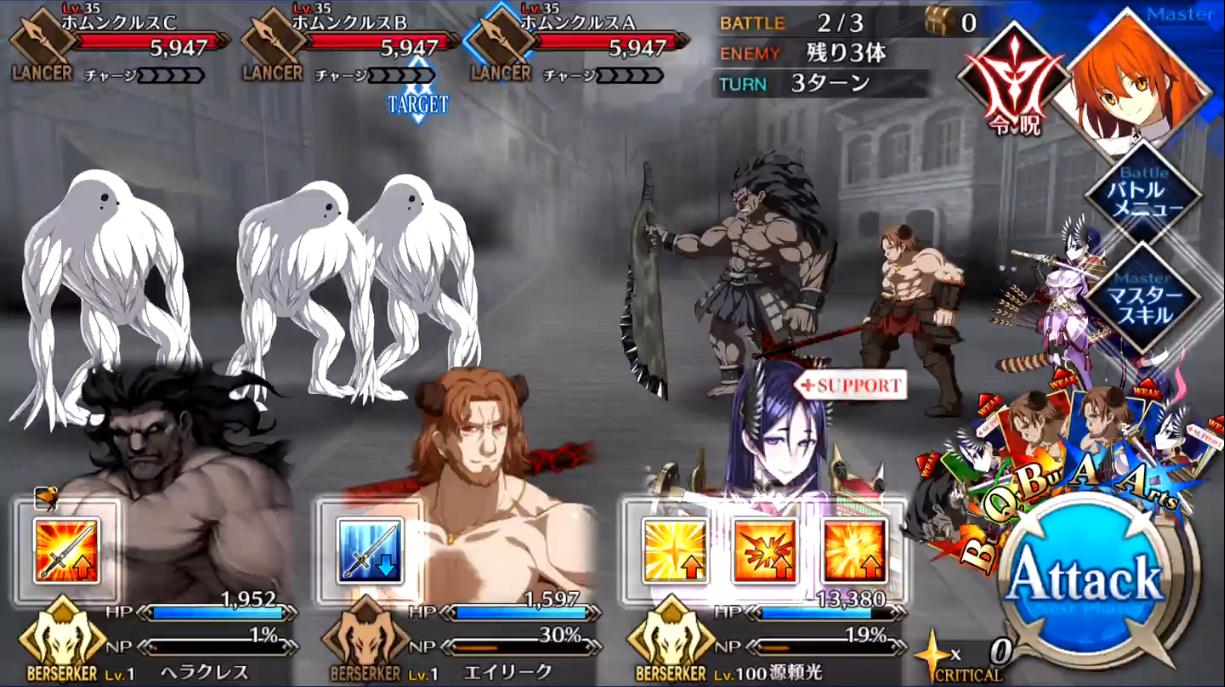 第5節 ヘルタースケルター1 Battle2/3