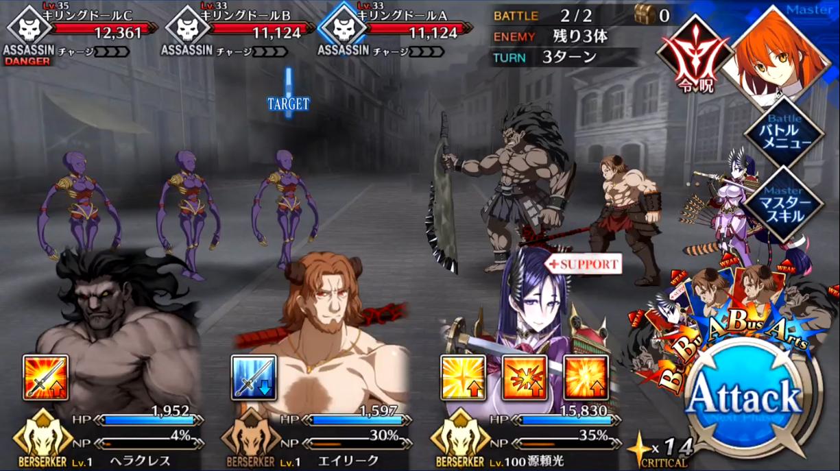 第5節 ヘルタースケルター3 Battle2/2
