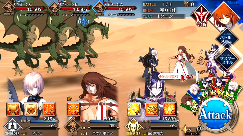 第3節 東へ(1/2) Battle1/3