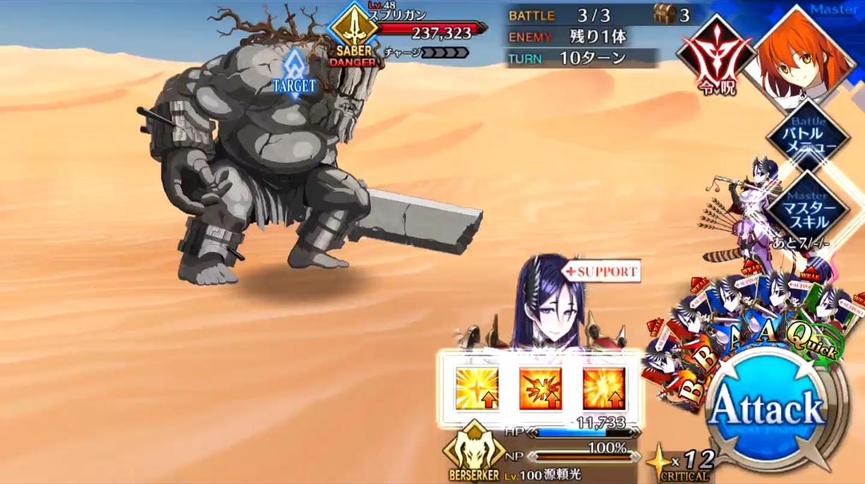 第3節 東へ(1/2) Battle3/3