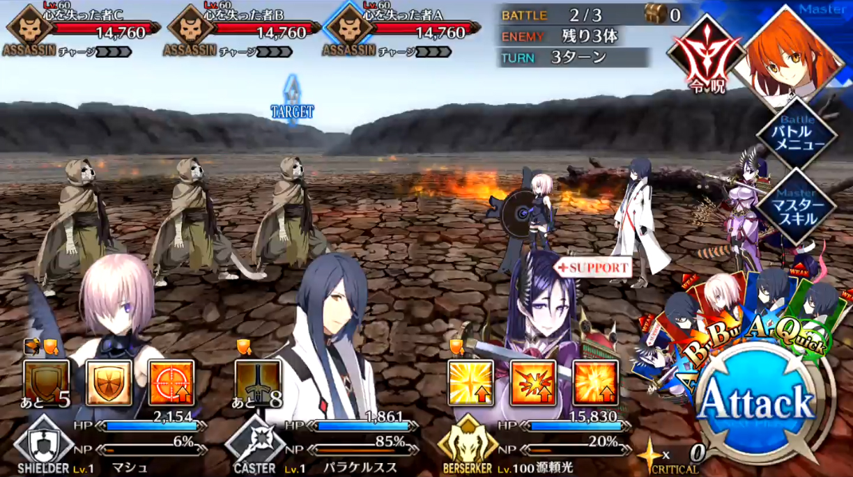 第3節 東へ(2/2)1 Battle2/3