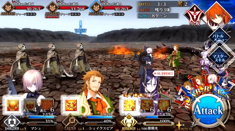 第3節 東へ(2/2)1 Battle3/3
