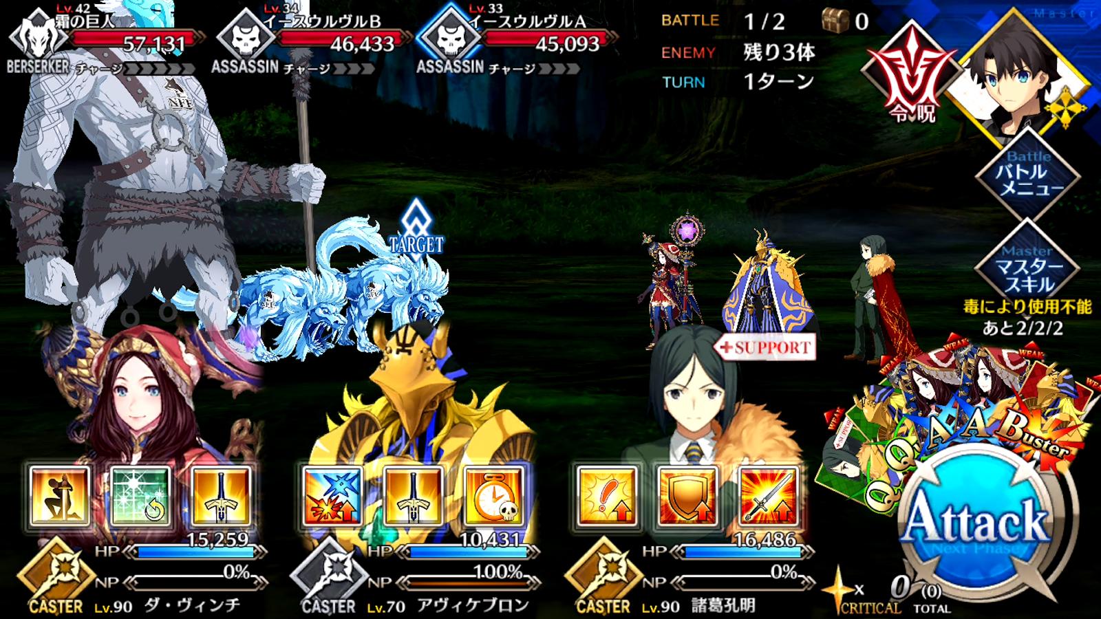 異境の魔獣 進行度3 BATTLE1