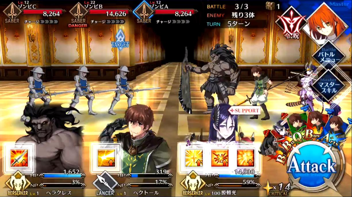 第14節 ジャンヌ・オルタを追え2 Battle3/3