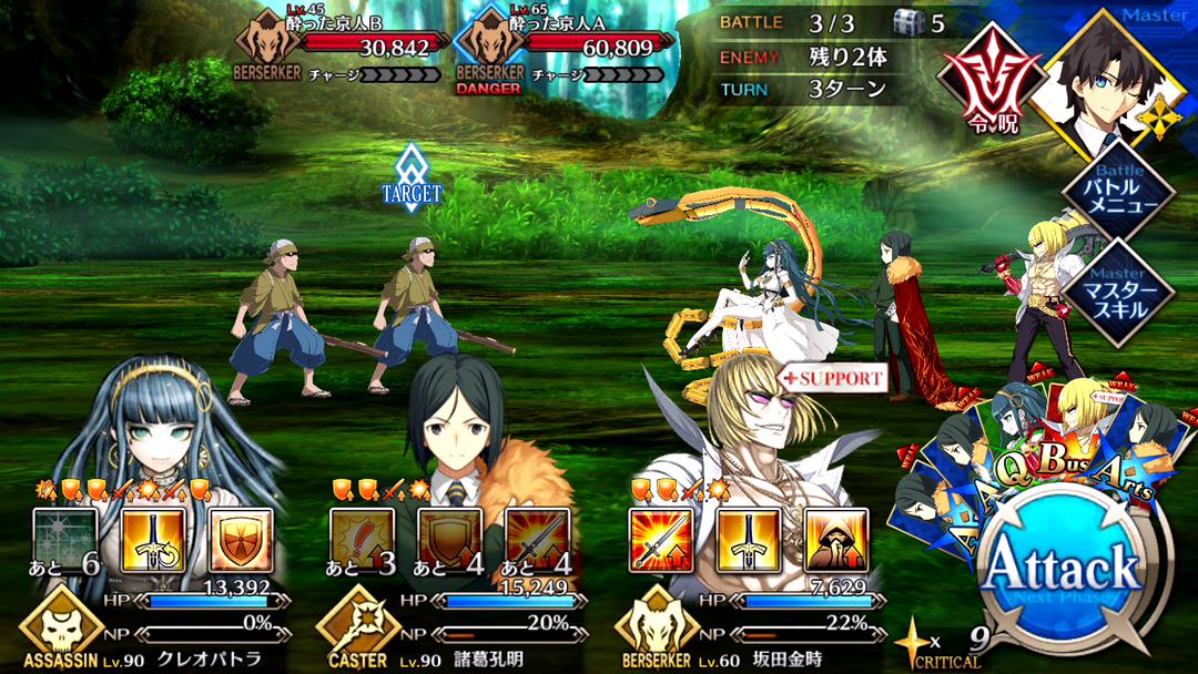 開幕 平安桜前線2 Battle3/3