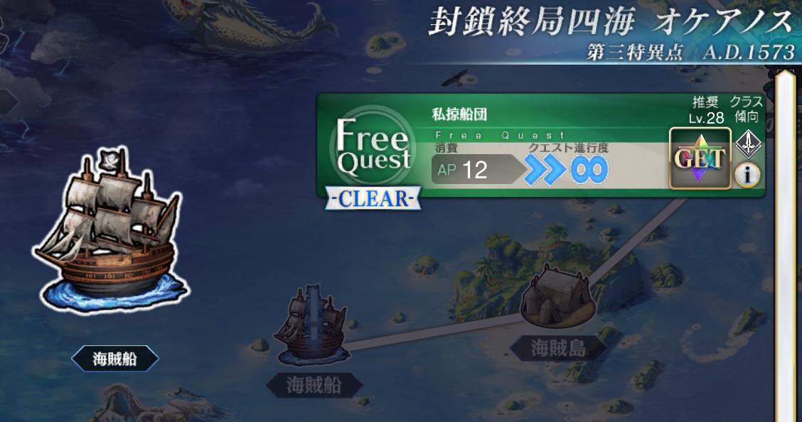 海賊船(私鯨船団)