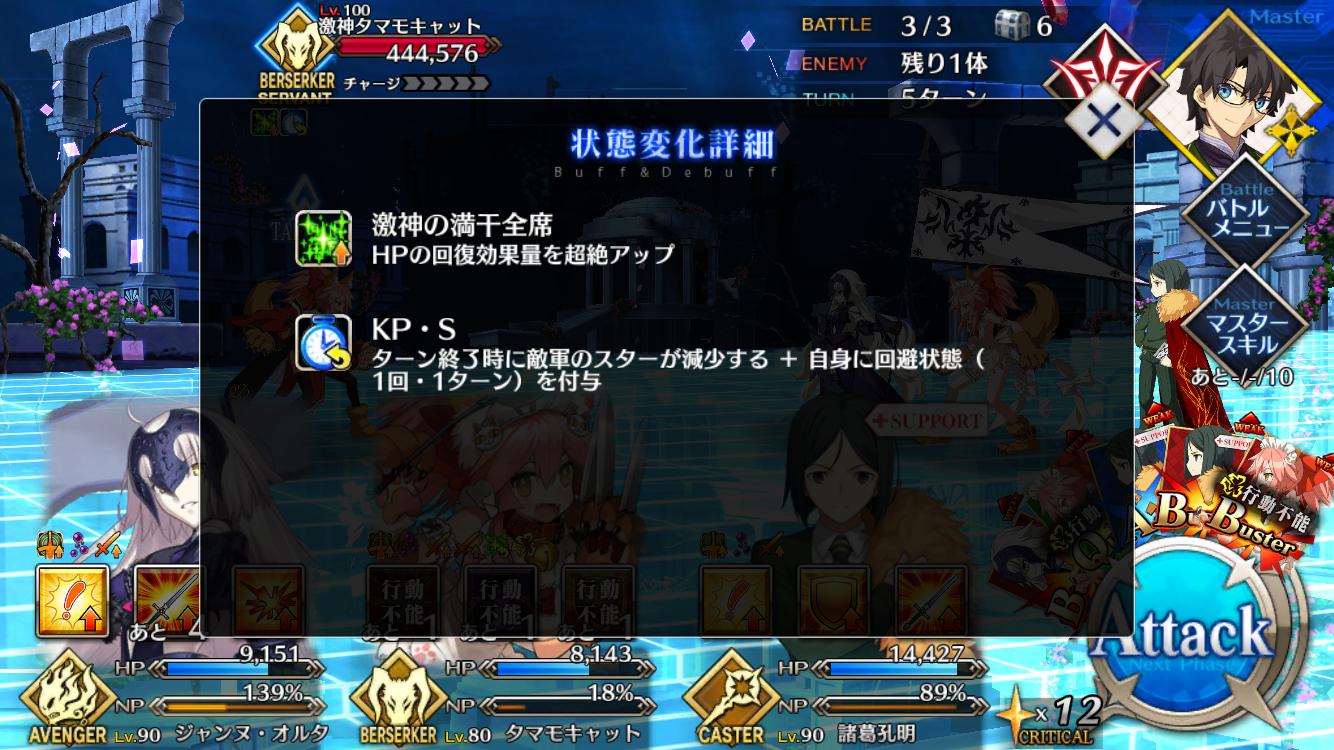 滑落のコッペリア(3/5) Battle3/3 スキル