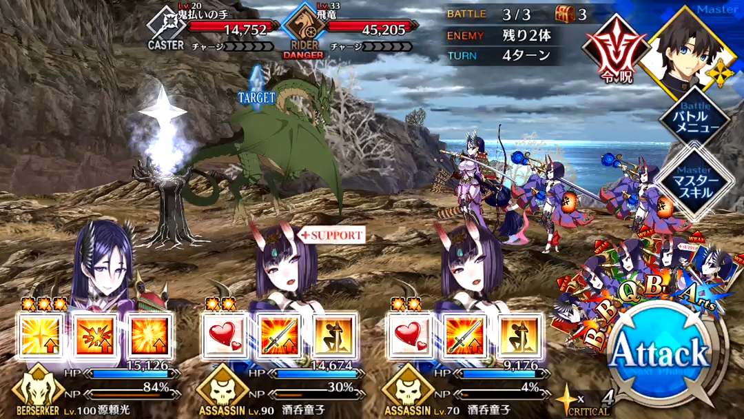 項垂れ峠 中級 Battle3/3