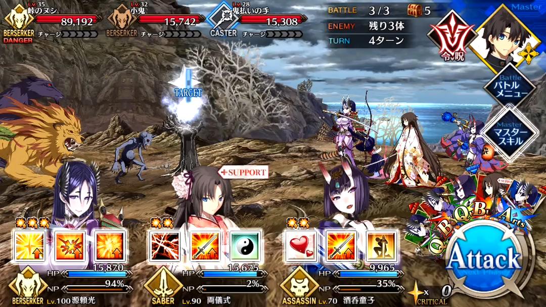 項垂れ峠 上級 Battle3/3