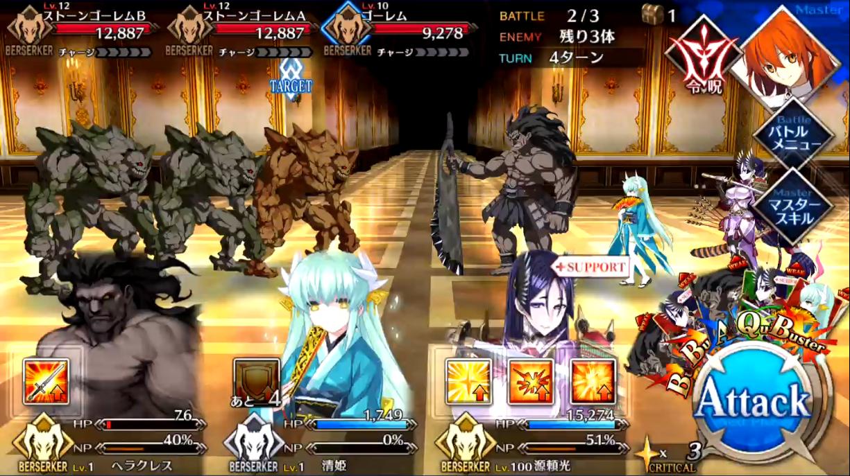 第14節 皇帝1 Battle2/3