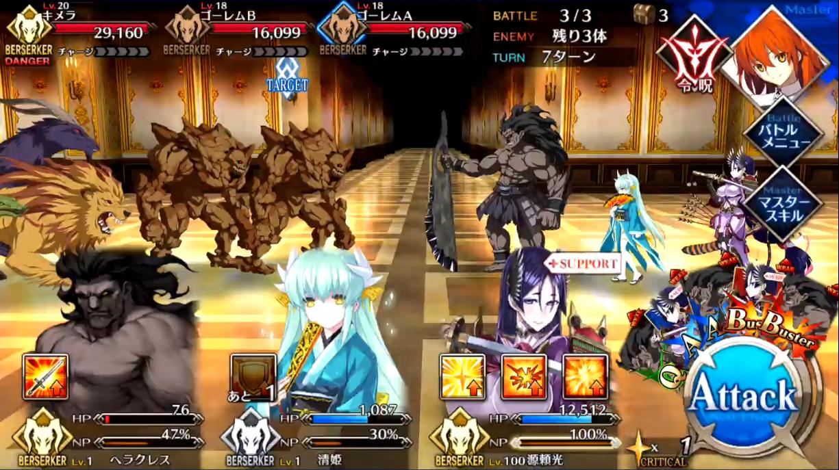 第14節 皇帝1 Battle3/3