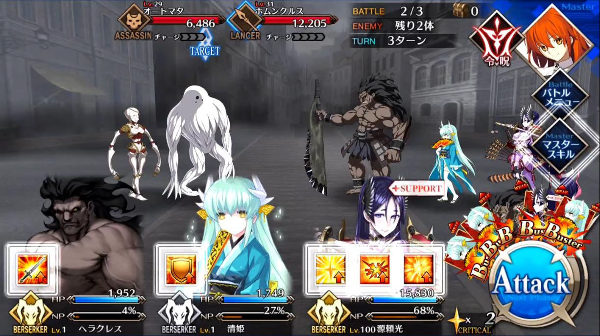 第3節 魔霧は嘲笑う1 Battle2/3
