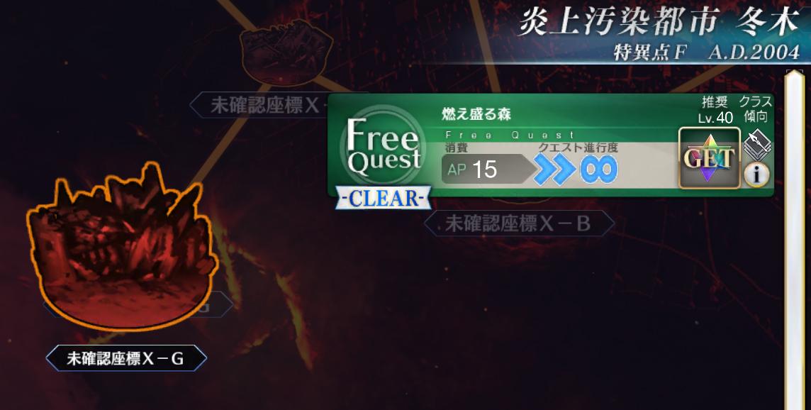 未確認座標X-G(燃え盛る森)