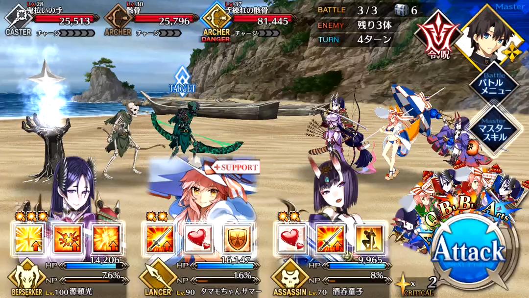 嘆きの浜 上級 Battle3/3