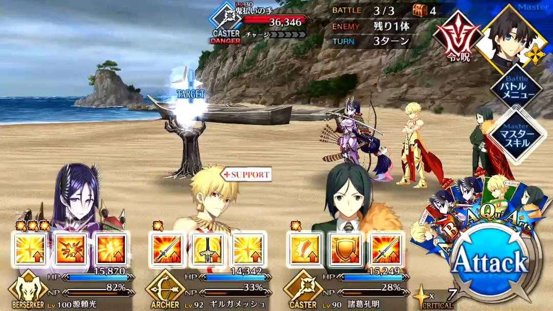 嘆きの浜 初級 Battle3/3