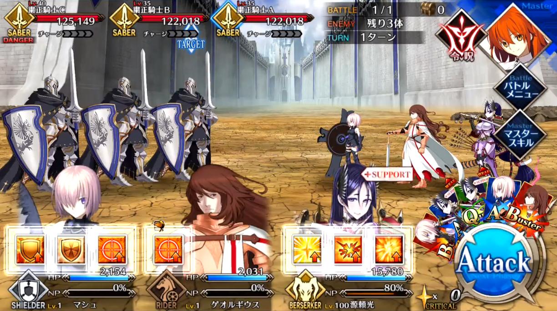 第4節 嘆きの壁2 Battle1