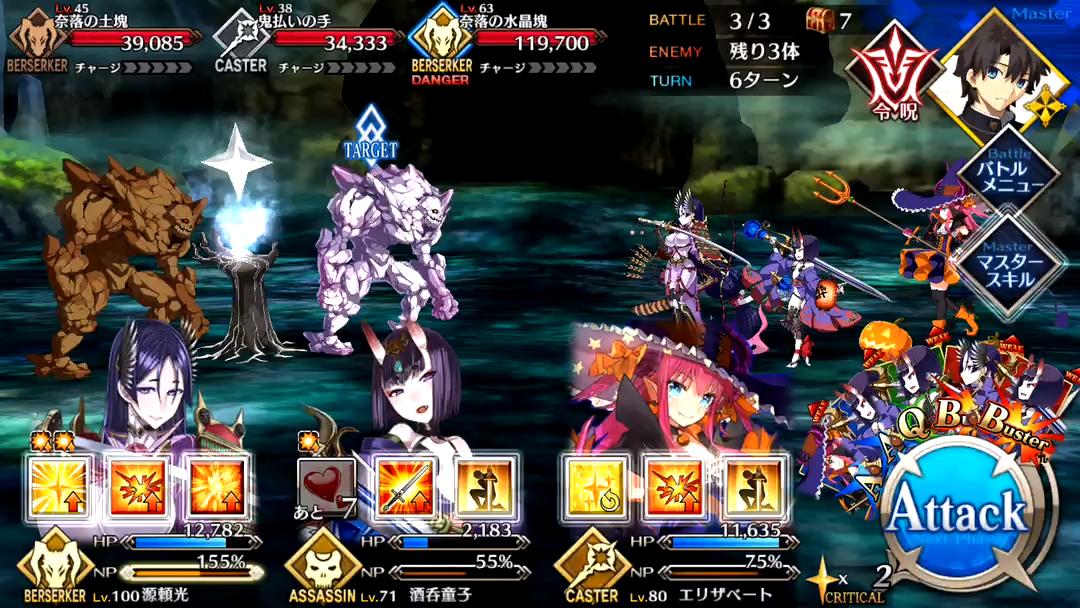 奈落の穴 超級 Battle3/3