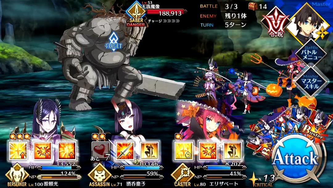 奈落の穴 鬼級 Battle3/3