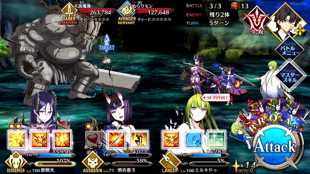 奈落の穴 羅刹級 Battle3/3