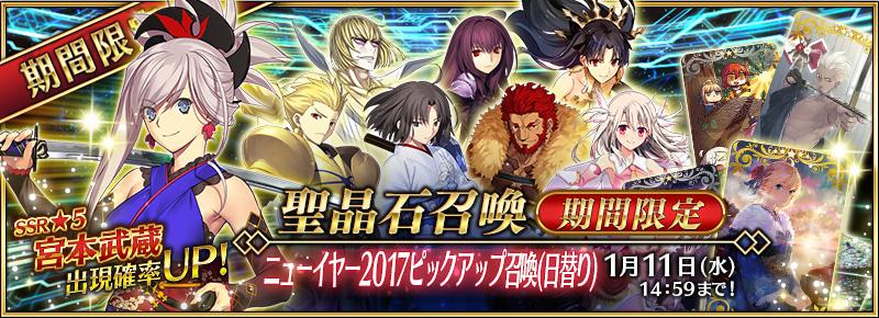 ニューイヤーピックアップ召喚2017