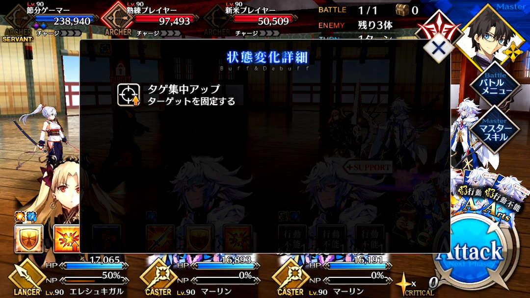 温泉宿ゲームセンター 戦闘開始時にタゲ集中