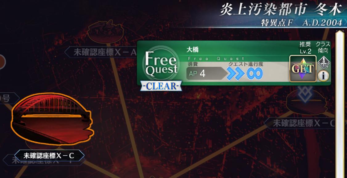 未確認座標X-C(大橋)