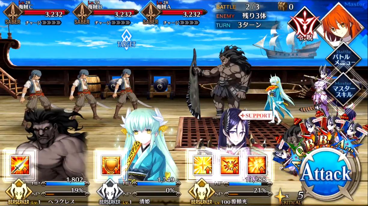 第1節 パイレーツ・オブ・カルデア Battle2/3