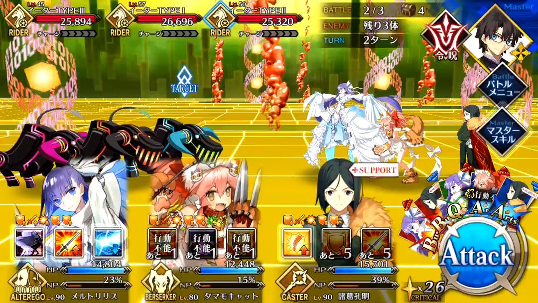 リジェクション・カーフ Battle2/3