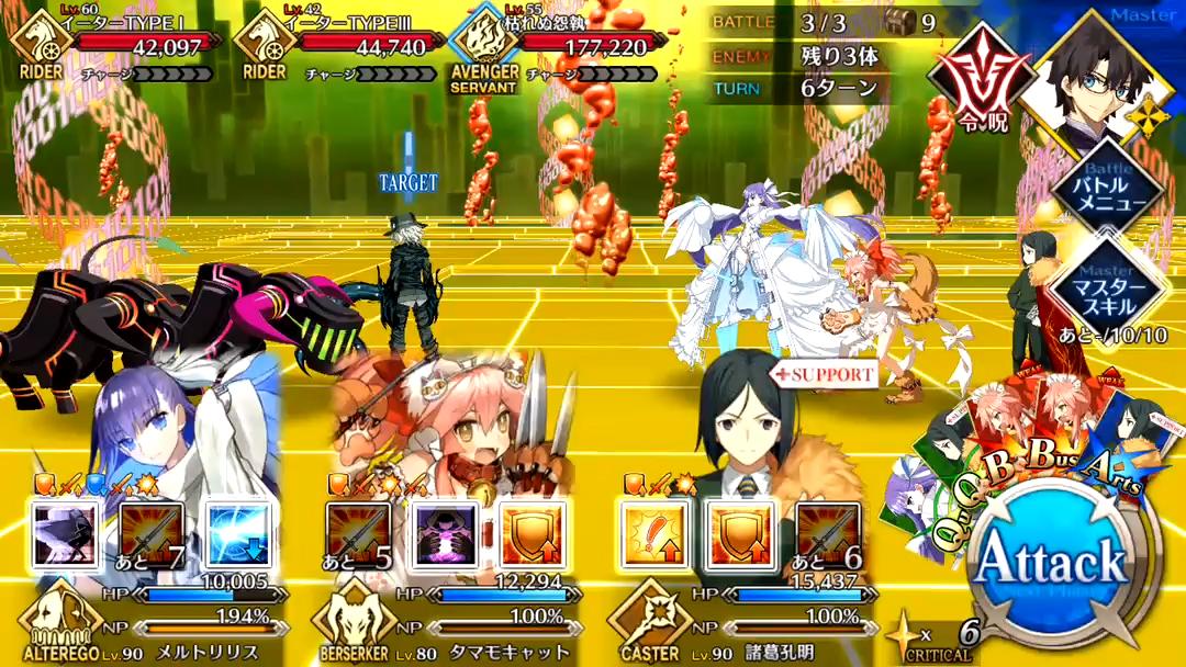 リジェクション・カーフ Battle3/3