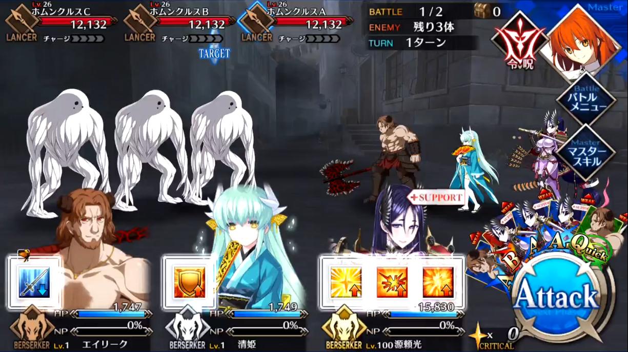 第2節 ロンディニウムの騎士2 Battle1/2