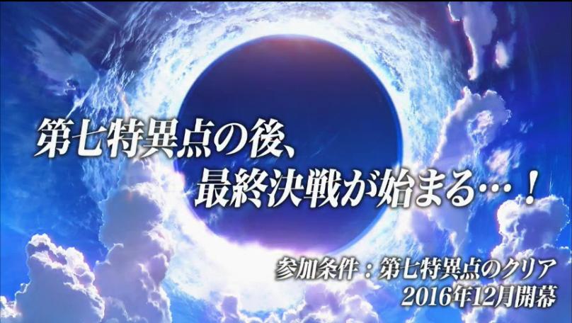 最終決戦イベント年内配信