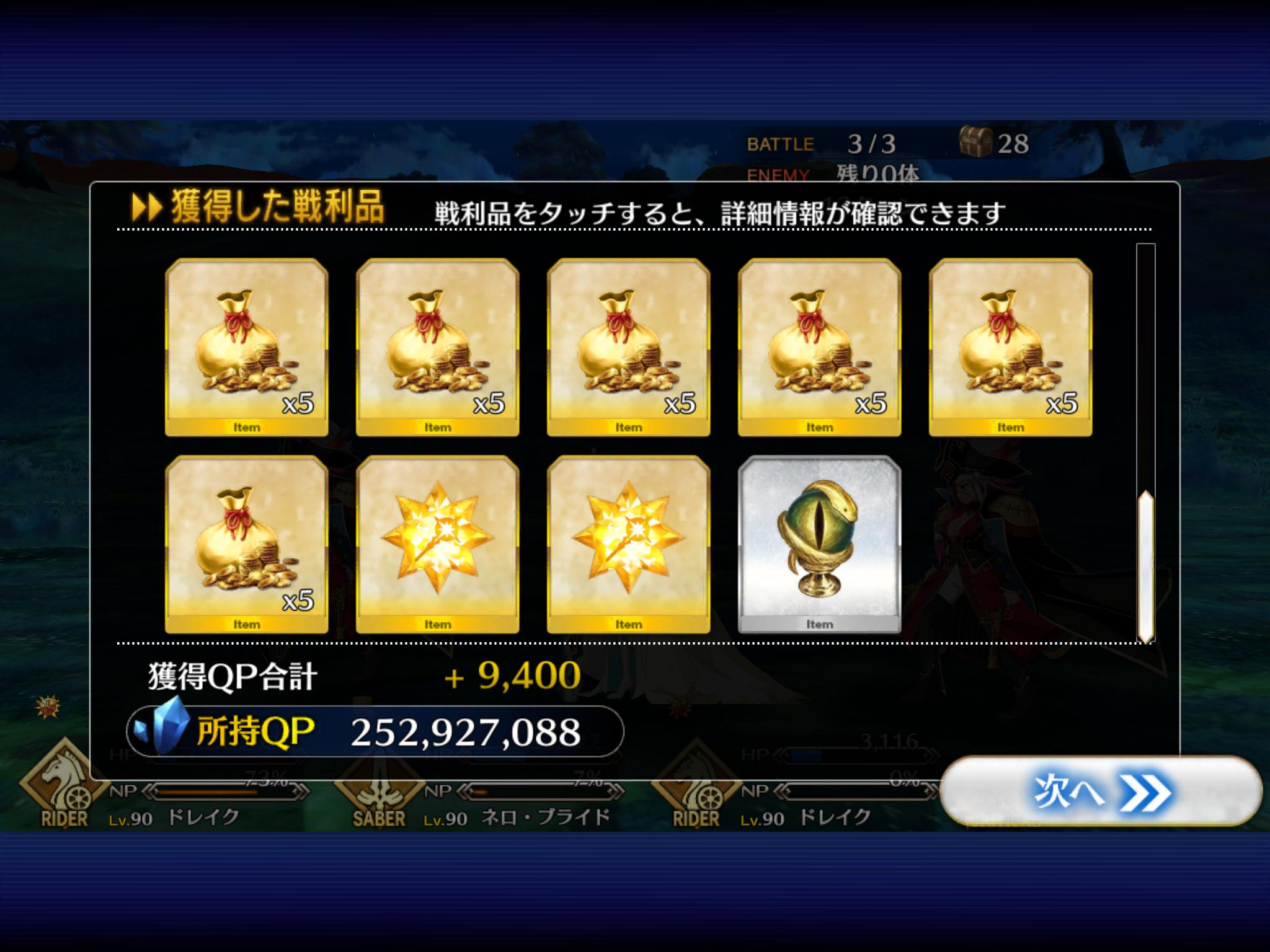 悟りの門 魔王級 ドロップ3