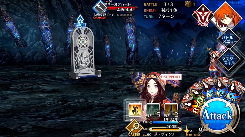 第14節 さよなら、冥界の女神2 Battle3/3